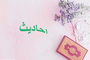 حدیثی از حضرت محمد (ص)