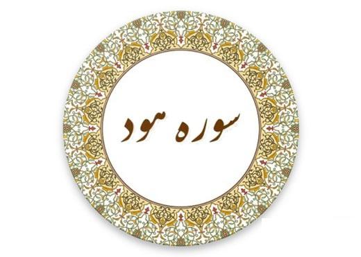 شگفتیهای یازدهمین سوره قرآن