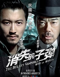 فیلم گلوله شبح The Bullet Vanishes 2012