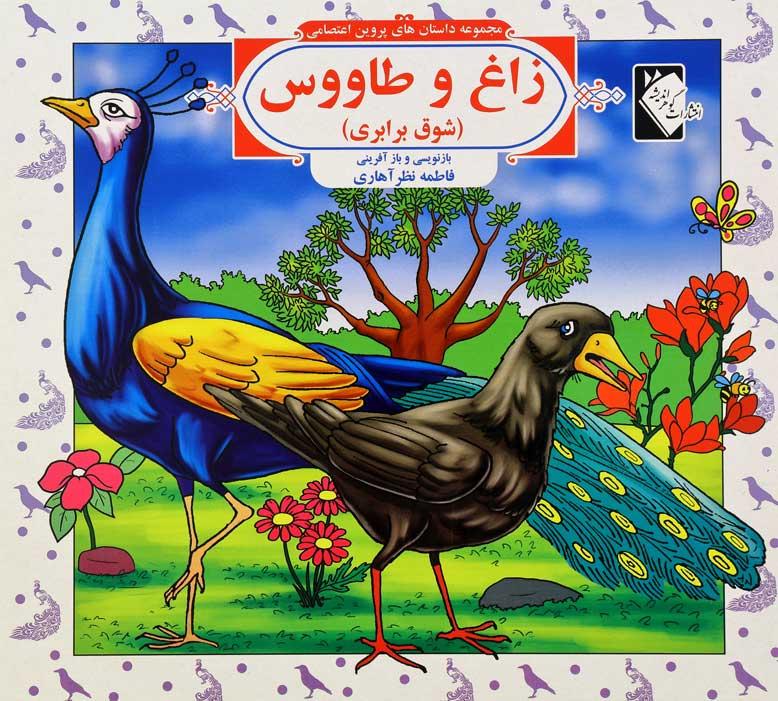 بازنویسی حکایت طاووس و زاغ پایه ی یازدهم