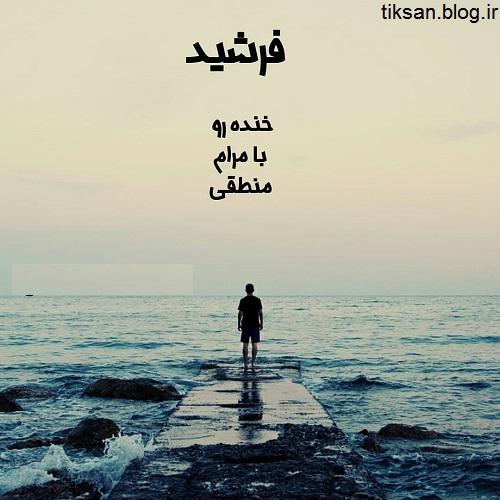 عکس اسم فرشید برای پروفایل