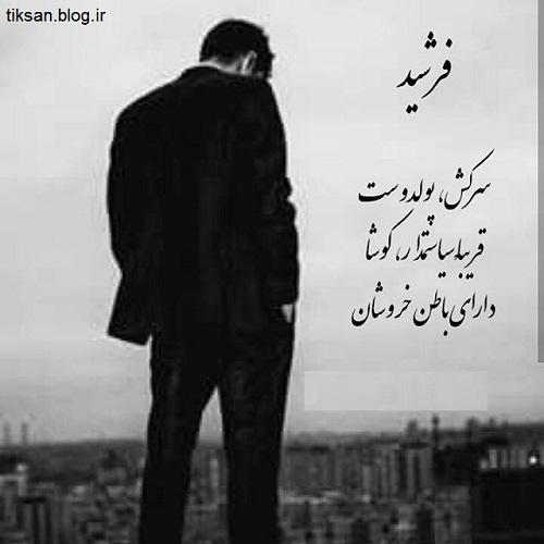 شعر نوشته از اسم فرشید