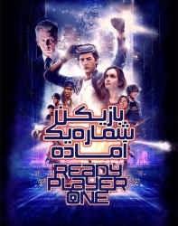 فیلم بازیکن شماره یک آماده Ready Player One 2018 دوبله فارسی