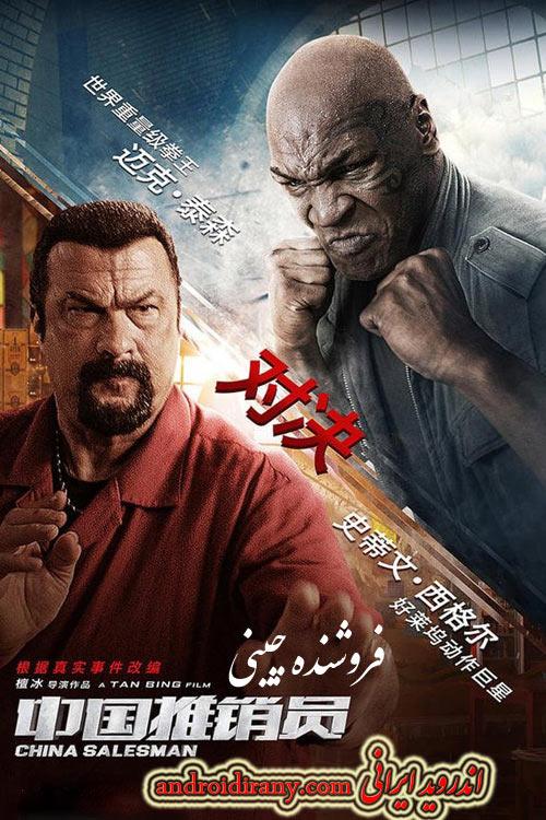 دانلود دوبله فارسی فیلم فروشنده چینی China Salesman 2017