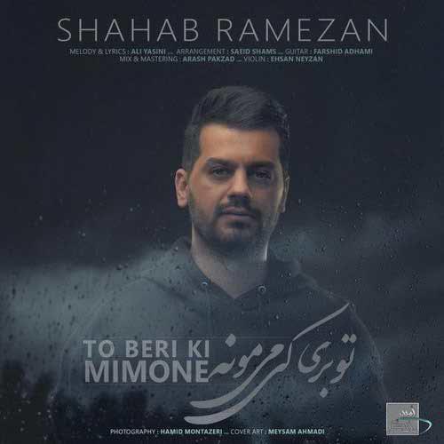دانلود آهنگ تو بری کی میمونه از شهاب رمضان