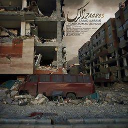 سجاد کرمی و محمد عالی پور به نام زاگرس | سالگرد زلزله