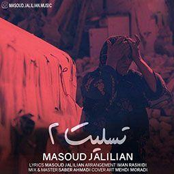 مسعود جلیلیان به نام تسلیت 2 | مسعود جلیلیان تسلیت زلزله