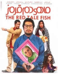 فیلم ماهی دم قرمز