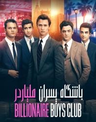 فیلم باشگاه پسران میلیاردر Billionaire Boys Club 2018