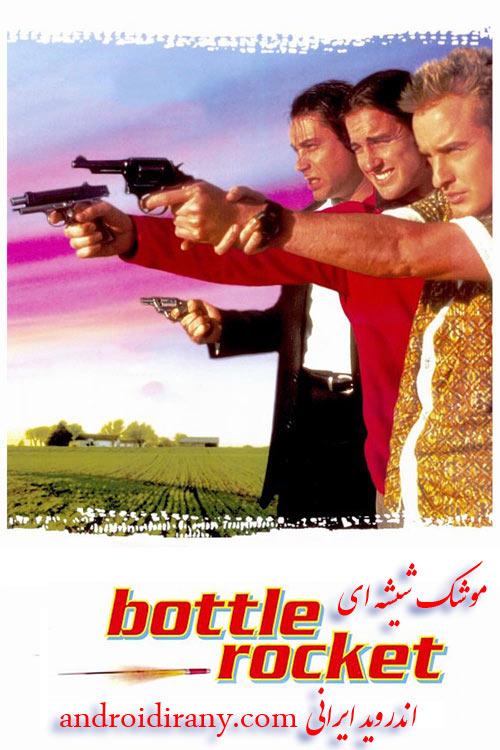 دانلود دوبله فارسی فیلم موشک شیشه ای Bottle Rocket 1996