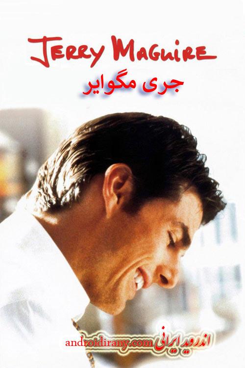 دانلود دوبله فارسی فیلم جری مگوایر Jerry Maguire 1996