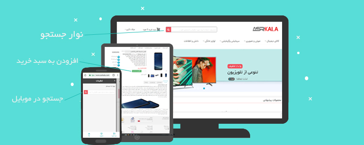 راهنمای خرید از فروشگاه اینترنتی عصرکالا