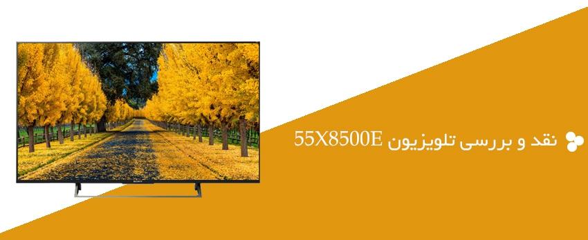 قیمت و مشخصات تلویزیون سونی ۵۵x8500e