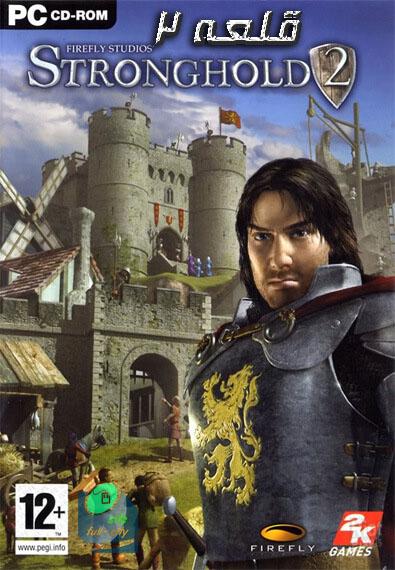 دانلود بازی قلعه 2 (Stronghold 2)