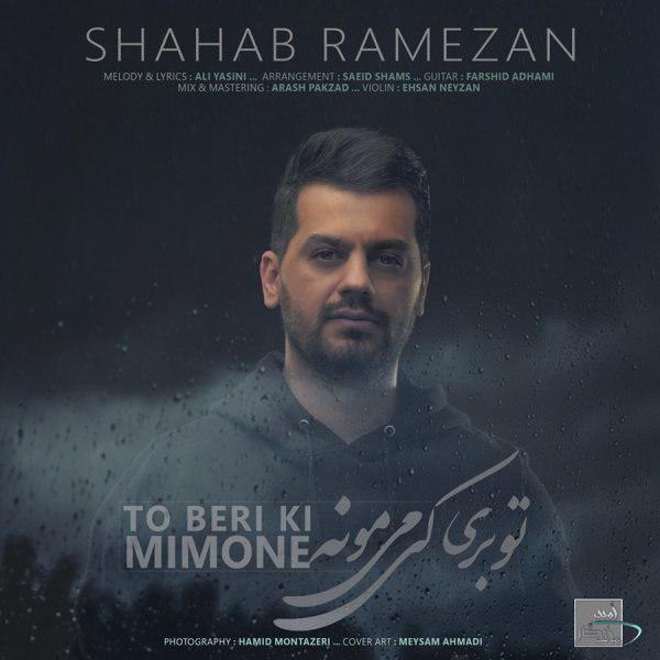 دانلود آهنگ توبری کی میمونه از شهاب رمضان
