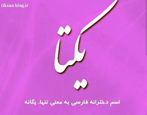 عکس نوشته اسم یکتا