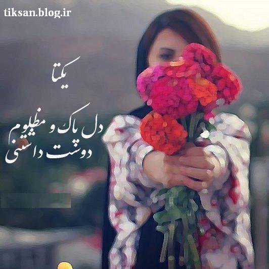 عکس نوشته اسم یکتا برای پروفایل
