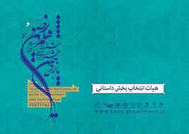 حضور فیلم مستند بازگشت در  سیزدهمین جشنواره ملی فیلم کوتاه مستند و داستانی رضوی یزد
