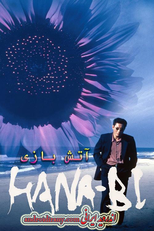 دانلود دوبله فارسی فیلم آتش بازی Fireworks 1997