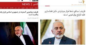 سواستفاده رسانههای بیگانه از سخنان ظریف در مورد پولشویی+تصاویر