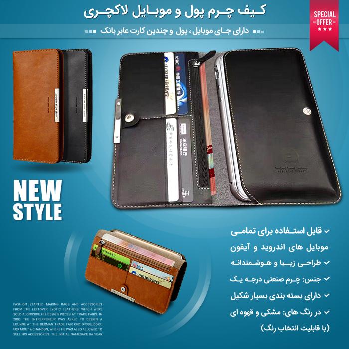 خرید کیف چرم پول و موبایل لاکچری در رنگ های مشکی و قهوه ای