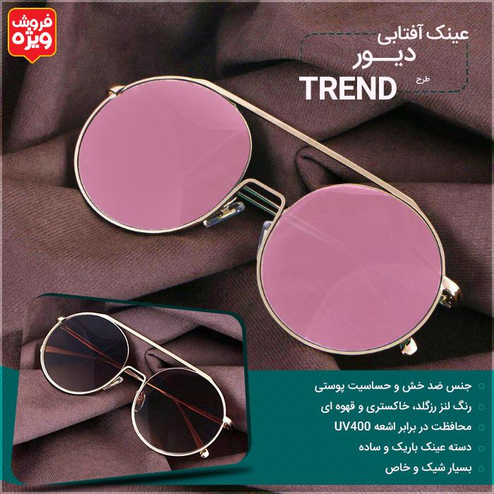 خرید عینک آفتابی گرد دیور طرح ترند زنانه و مردانه