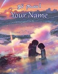 انیمیشن اسم تو Your Name 2016