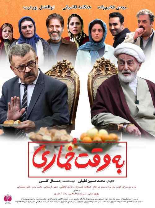 دانلود فیلم ایرانی به وقت خماری با لینک مستقیم