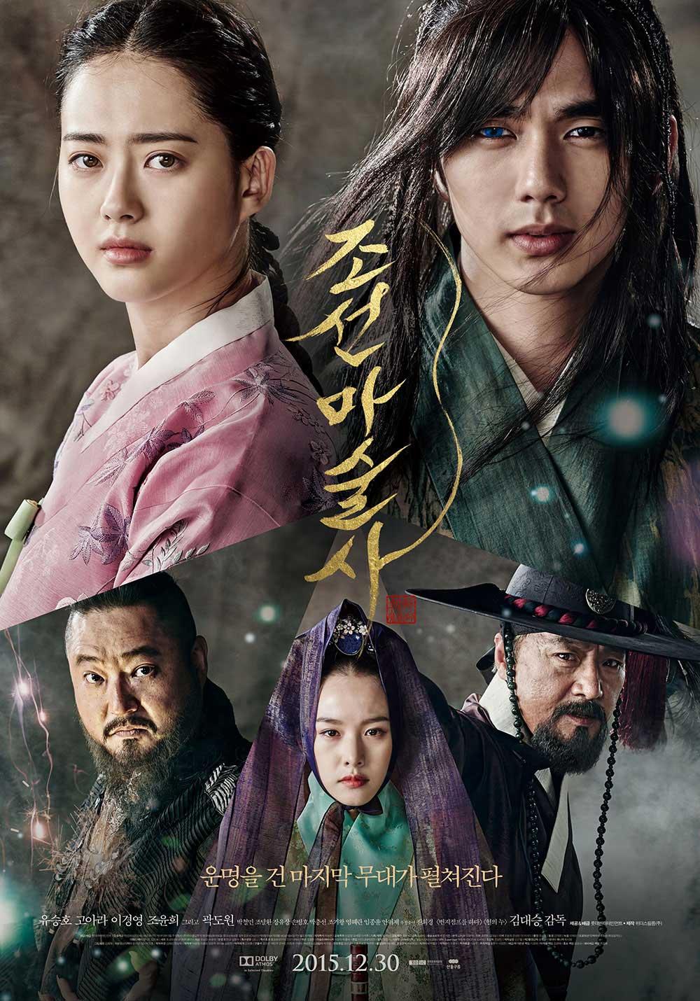 فیلم کره ای جادوگر چوسان 2015 The Joseon Magician