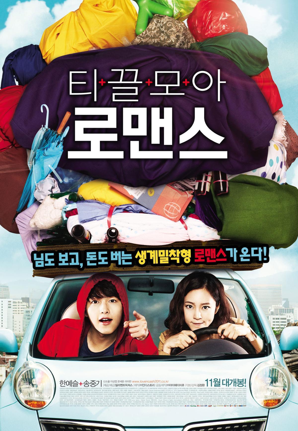 فیلم کره ای انبردست پنی 2011 Penny Pinchers