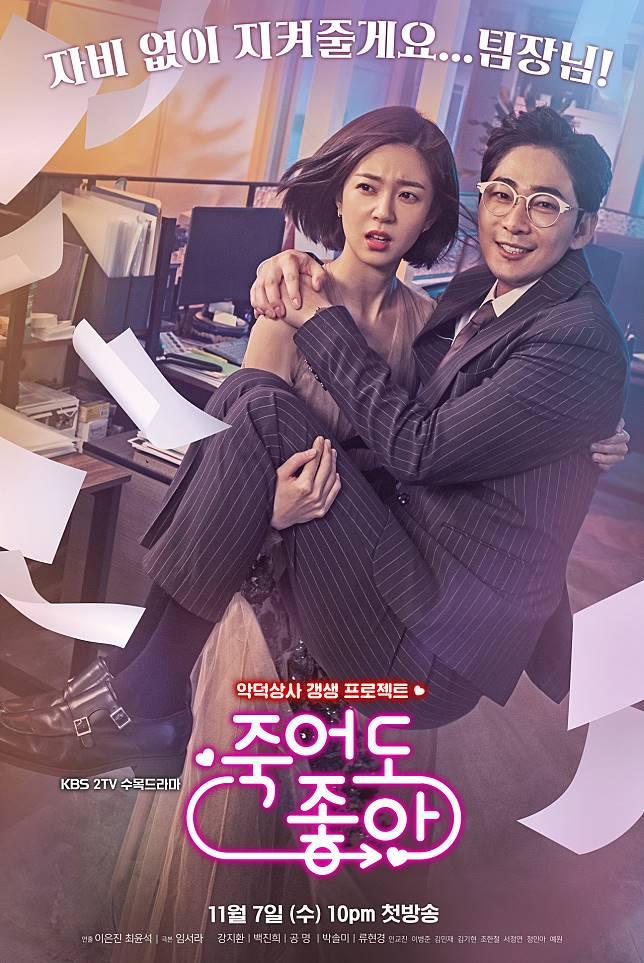 سریال کره ای حس خوب برای مردن 2018 Feel Good To Die