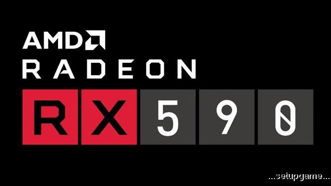 کارت گرافیک 12 نانومتری AMD Radeon RX 590 رسماً معرفی شد