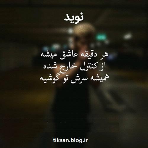عکس نوشته اسم نوید