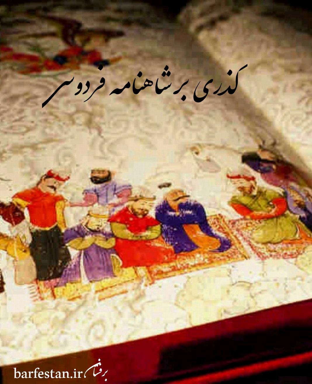 برفستان؛گذری بر شاهنامه فردوسی(قسمت چهارم)