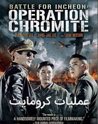 فیلم Battle for Incheon Operation Chromite 2016
