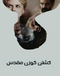 فیلم کشتن گوزن مقدس The Killing of a Sacred Deer 2017