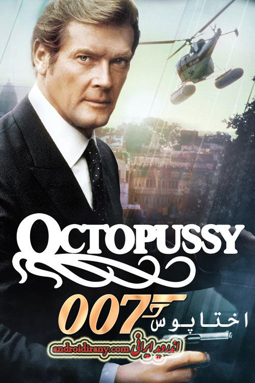 دانلود دوبله فارسی فیلم اختاپوس Octopussy 1983