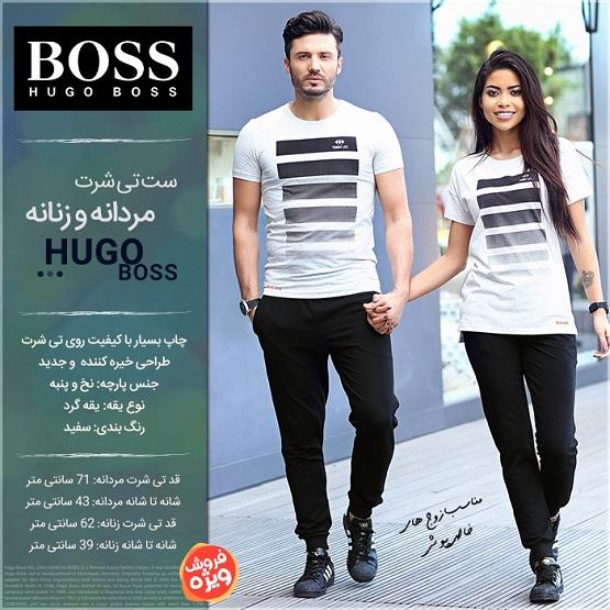 خرید ست تی شرت مردانه و زنانه Hugo Boss