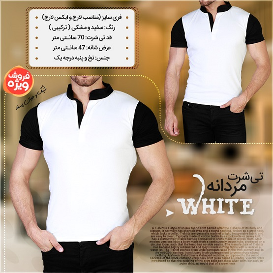 خرید تی شرت مردانه White