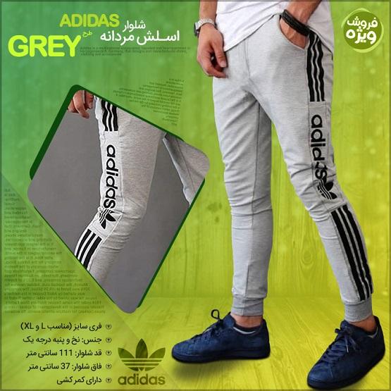 خرید شلوار اسلش مردانه Adidas طرح Grey