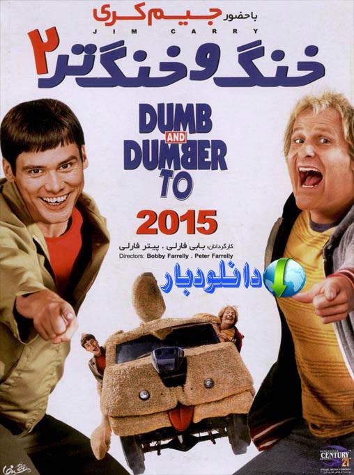فیلم خنگ و خنگ تر 2 2015 دوبله فارسی+دانلود