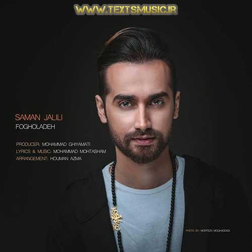 متن آهنگ فوق العاده از سامان جلیلی
