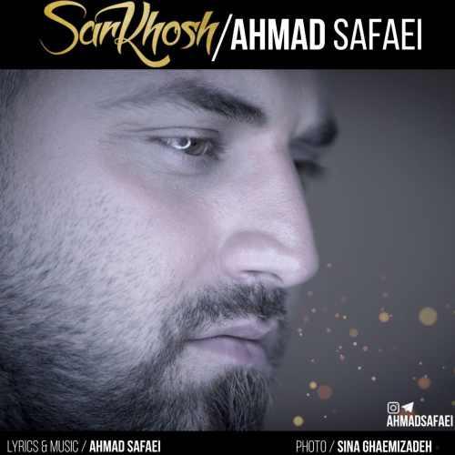 دانلود آهنگ سرخوش از احمدصفایی