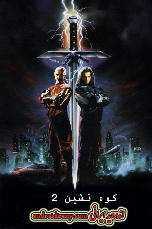 دانلود دوبله فارسی فیلم کوه نشین 2 Highlander II The Quickening 1991
