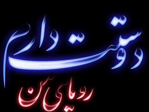اس ام اس های دلبرانه برای عشقتان خرداد 94