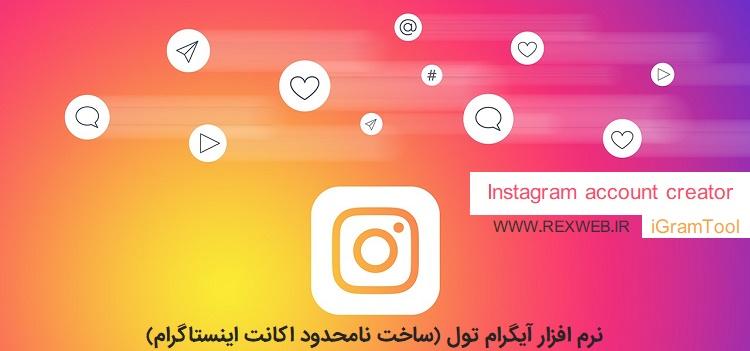 برنامه ساخت هزاران اکانت اینستاگرام