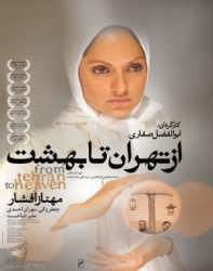 فیلم از تهران تا بهشت