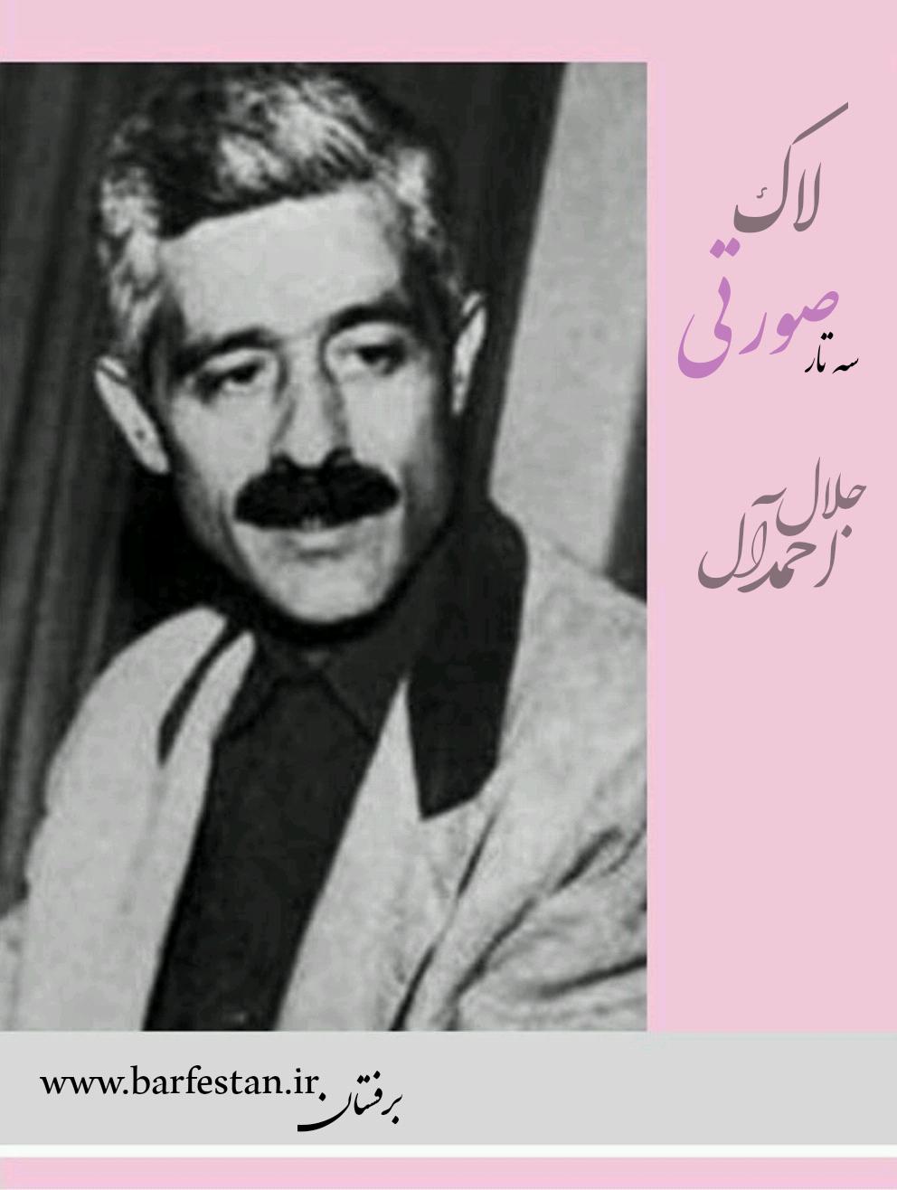 برفستان؛اتاق نقد ادبی(قسمت چهارم )لاک صورتی جلال آل احمد