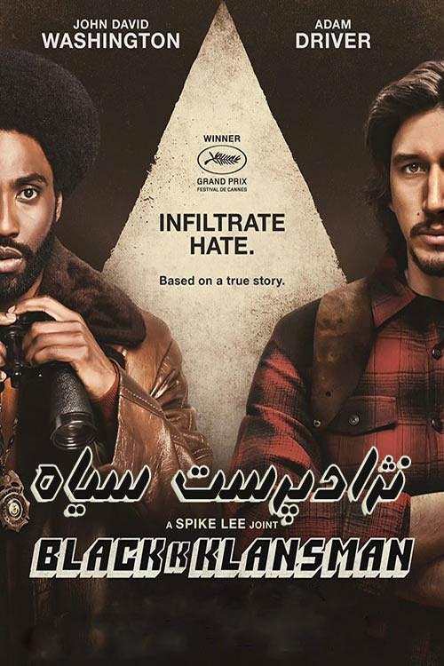 دانلود دوبله فارسی فیلم نژادپرست سیاه BlacKkKlansman 2018