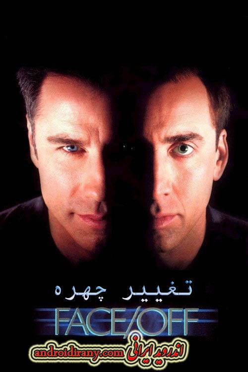 دانلود دوبله فارسی فیلم تغییر چهره Face Off 1997